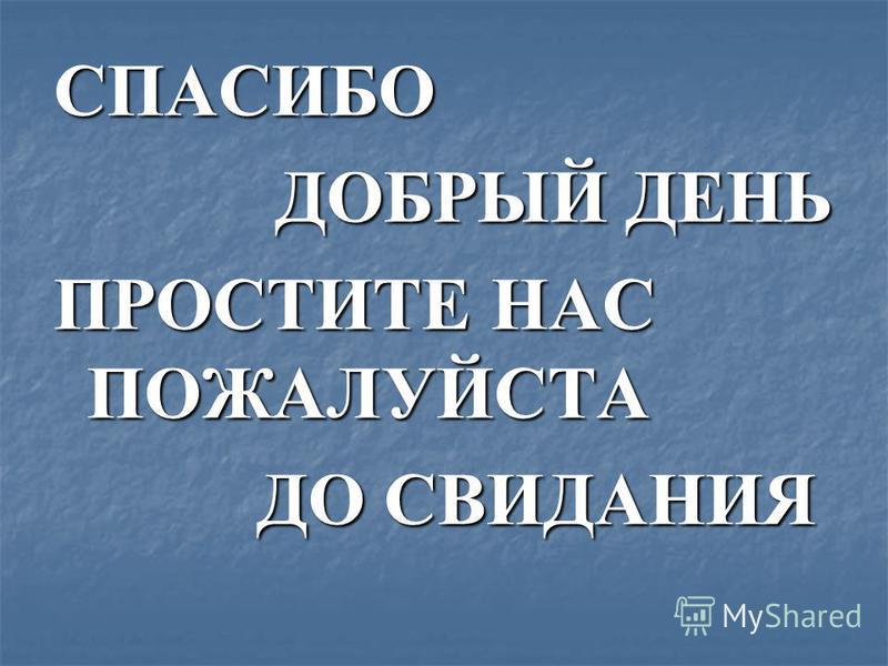 Ласковое слово самому ничего не стоит, Чего себе не хочешь, Добро не лихо – Кто скуп, да жаден, Добрый человек придёт - тот в дружбе не ладен. словно свету принесёт. а другому много даёт. того другим не делай. а ходит тихо.