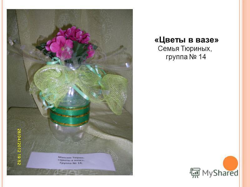 «Цветы в вазе» Семья Тюриных, группа 14