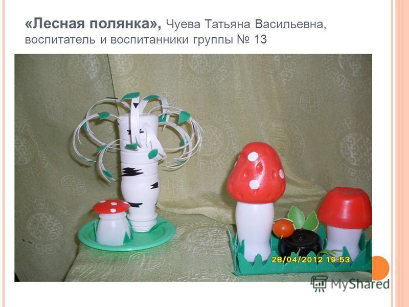 «Лесная полянка», Чуева Татьяна Васильевна, воспитатель и воспитанники группы 13