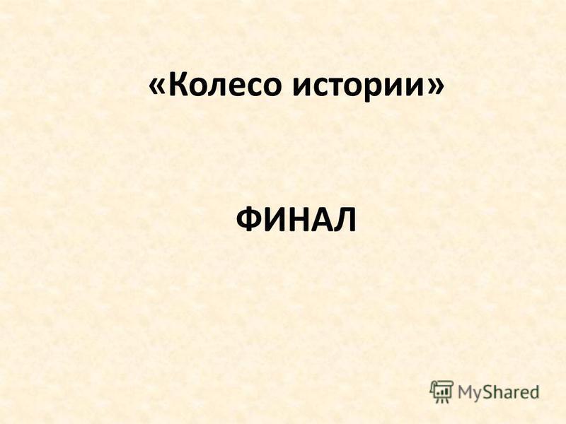 «Колесо истории» ФИНАЛ