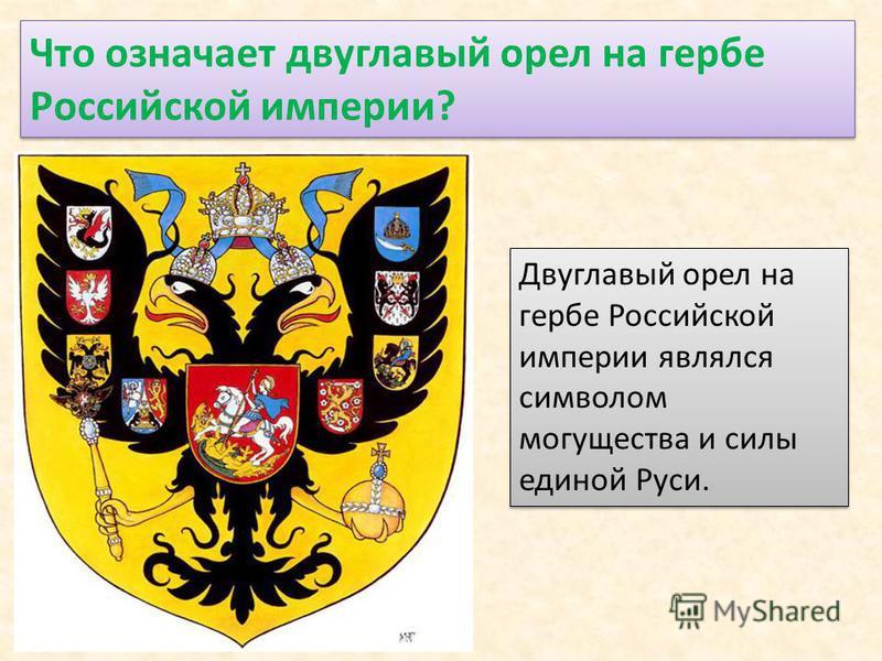 Что означает двуглавый орел на гербе Российской империи? Двуглавый орел на гербе Российской империи являлся символом могущества и силы единой Руси.