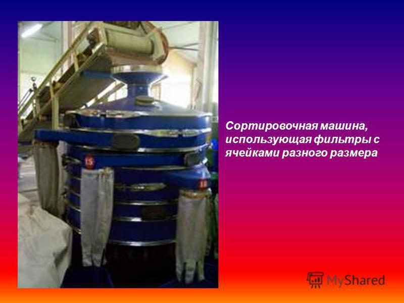 Сортировочная машина, использующая фильтры с ячейками разного размера