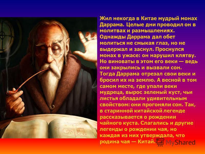 Жил некогда в Китае мудрый монах Даррама. Целые дни проводил он в молитвах и размышлениях. Однажды Даррама дал обет молиться не смыкая глаз, но не выдержал и заснул. Проснулся монах в ужасе: он нарушил клятву. Но виноваты в этом его веки ведь они зак