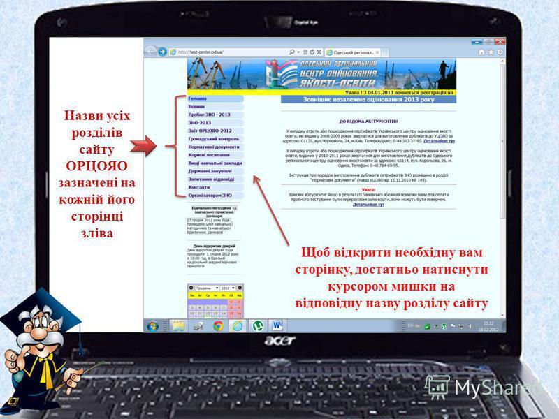 Назви усіх розділів сайту ОРЦОЯО зазначені на кожній його сторінці зліва Щоб відкрити необхідну вам сторінку, достатньо натиснути курсором мишки на відповідну назву розділу сайту