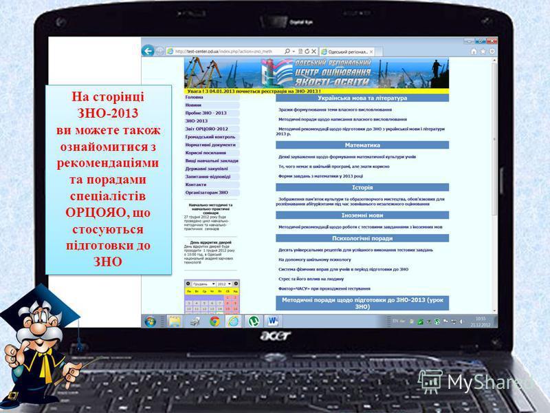 На сторінці ЗНО-2013 ви можете також ознайомитися з рекомендаціями та порадами спеціалістів ОРЦОЯО, що стосуються підготовки до ЗНО На сторінці ЗНО-2013 ви можете також ознайомитися з рекомендаціями та порадами спеціалістів ОРЦОЯО, що стосуються підг