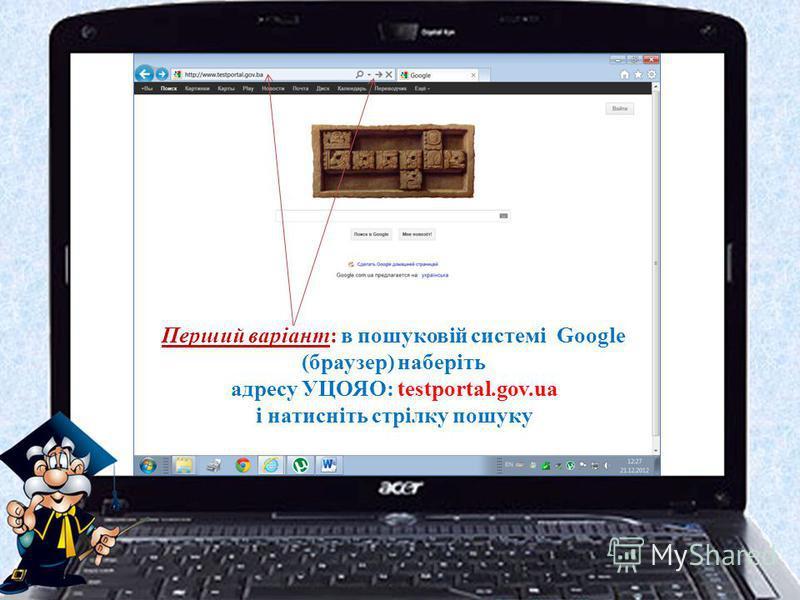 Перший варіант: в пошуковій системі Google (браузер) наберіть адресу УЦОЯО: testportal.gov.ua і натисніть стрілку пошуку