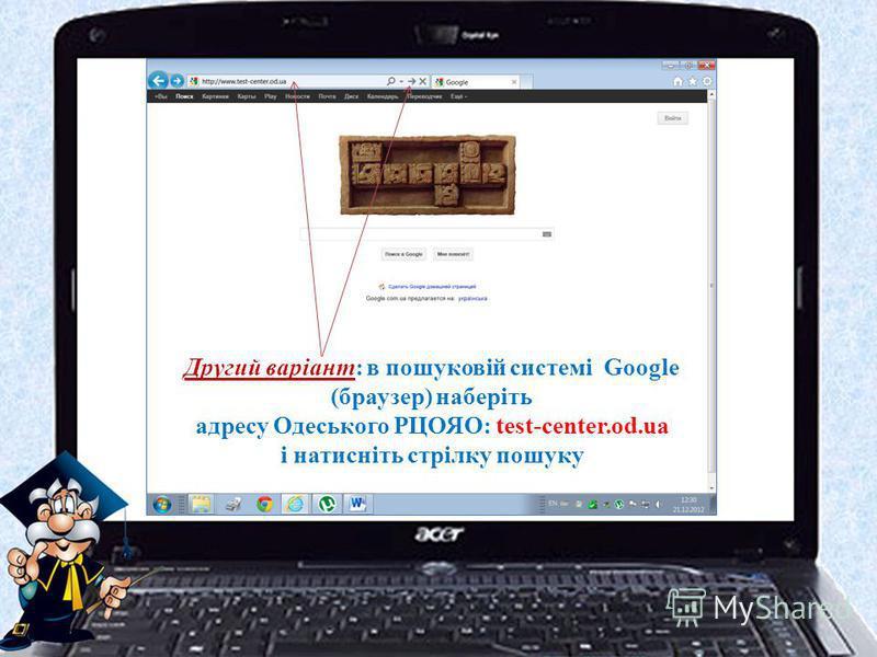 Другий варіант: в пошуковій системі Google (браузер) наберіть адресу Одеського РЦОЯО: test-center.od.ua і натисніть стрілку пошуку