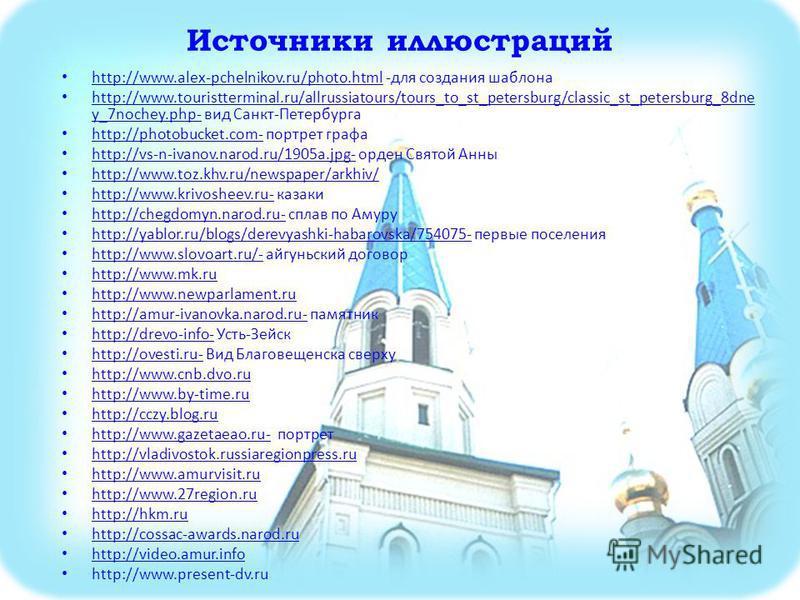 Источники иллюстраций http://www.alex-pchelnikov.ru/photo.html -для создания шаблона http://www.alex-pchelnikov.ru/photo.html http://www.touristterminal.ru/allrussiatours/tours_to_st_petersburg/classic_st_petersburg_8dne y_7nochey.php- вид Санкт-Пете