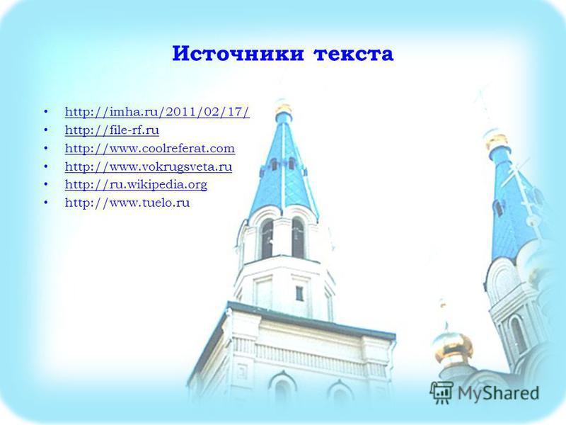 Источники текста http://imha.ru/2011/02/17/ http://file-rf.ru http://www.coolreferat.com http://www.vokrugsveta.ru http://ru.wikipedia.org http://www.tuelo.ru