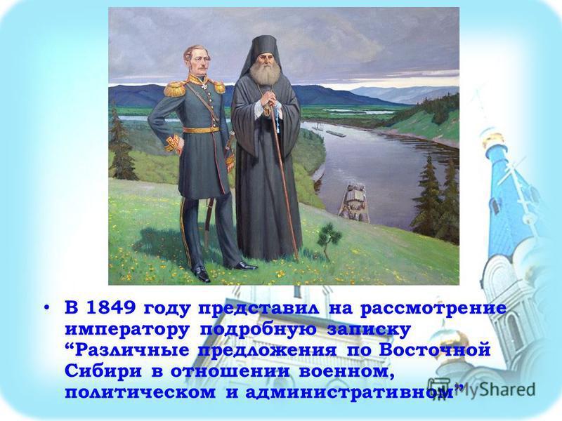В 1849 году представил на рассмотрение императору подробную записку Различные предложения по Восточной Сибири в отношении военном, политическом и административном