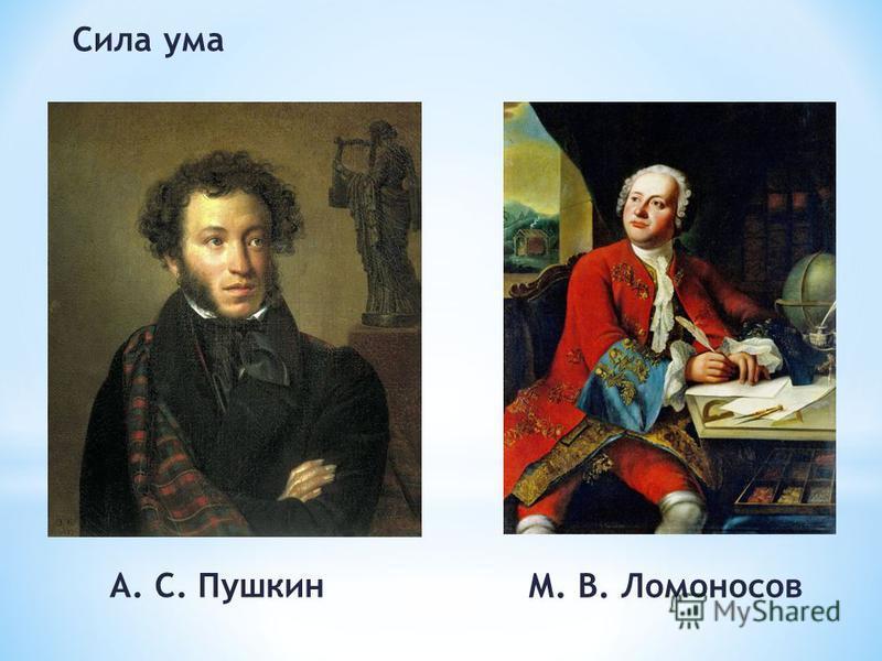 Сила ума М. В. Ломоносов А. С. Пушкин