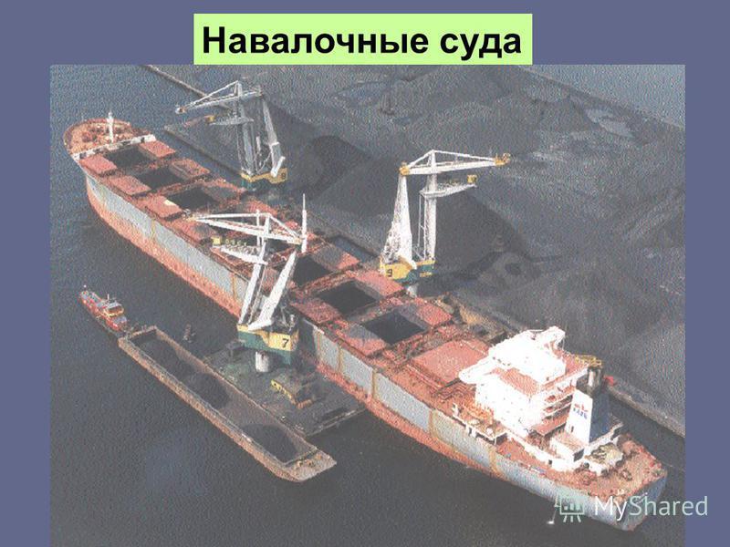 Источник: http://chizhik.ucoz.ru/load/for_engineers/kkk/navalochnye_balkery_i_kombinirovannye_suda/8-1-0-4   Навалочные суда