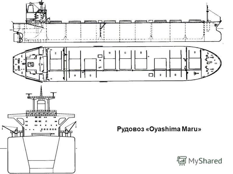 Рудовоз «Oyashima Maru»