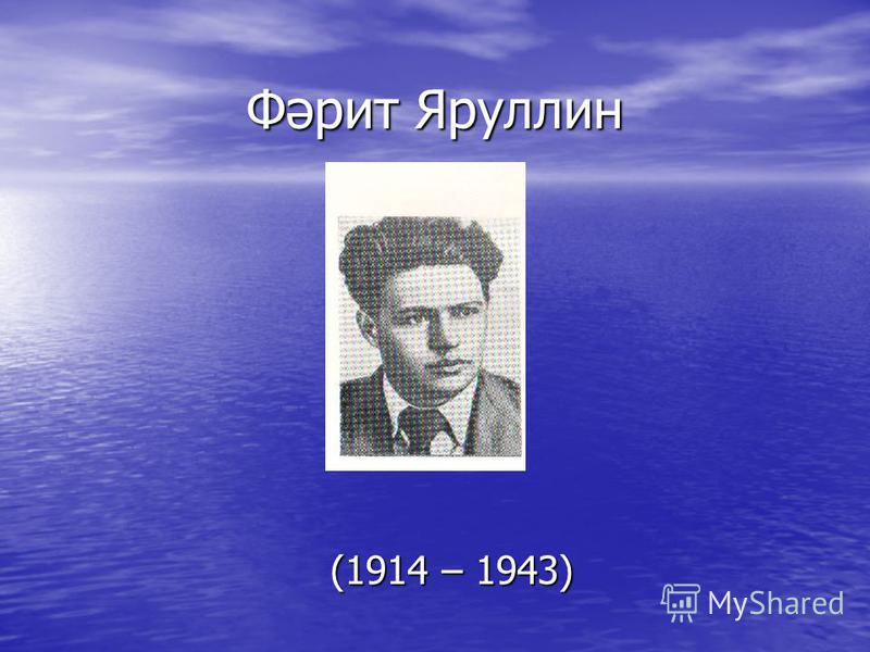 Фәрит Яруллин (1914 – 1943)