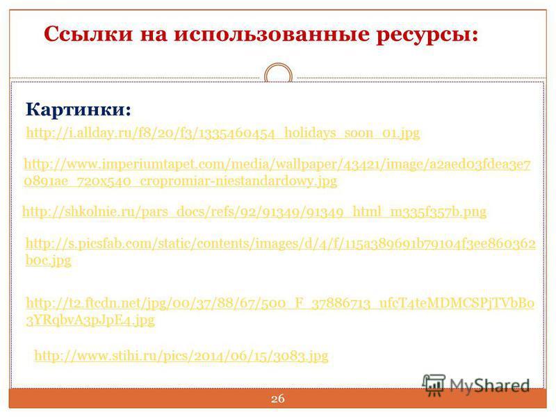 http://i.allday.ru/f8/20/f3/1335460454_holidays_soon_01. jpg Картинки: http://www.imperiumtapet.com/media/wallpaper/43421/image/a2aed03fdea3e7 0891ae_720x540_cropromiar-niestandardowy.jpg http://shkolnie.ru/pars_docs/refs/92/91349/91349_html_m335f357