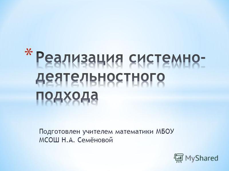 Подготовлен учителем математики МБОУ МСОШ Н.А. Семёновой