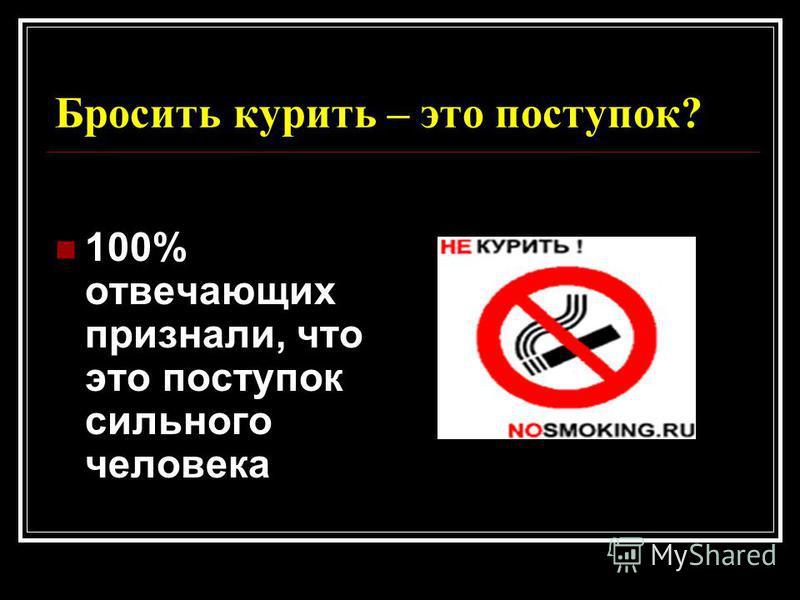 Бросить курить – это поступок? 100% отвечающих признали, что это поступок сильного человека