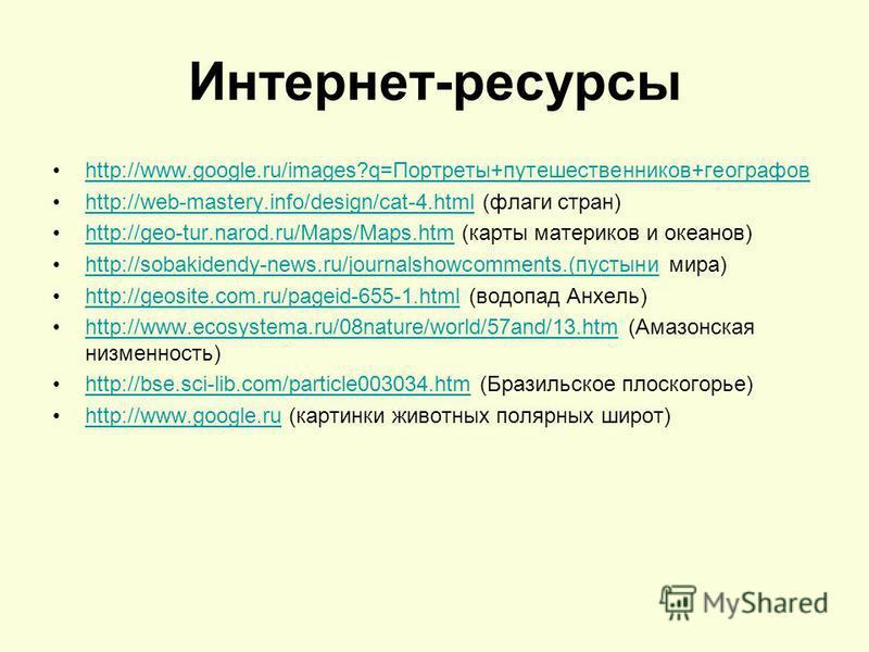 Интернет-ресурсы http://www.google.ru/images?q=Портреты+путешественников+географов http://web-mastery.info/design/cat-4. html (флаги стран)http://web-mastery.info/design/cat-4. html http://geo-tur.narod.ru/Maps/Maps.htm (карты материков и океанов)htt