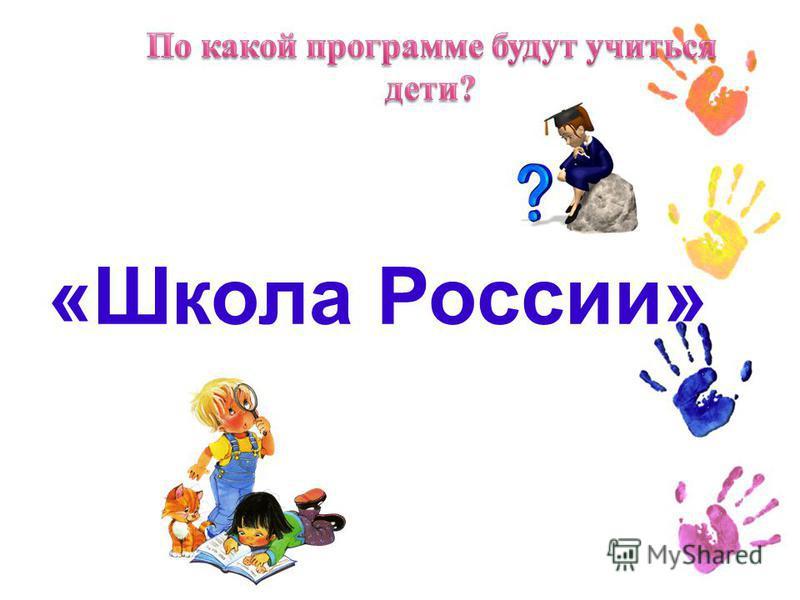 «Школа России»