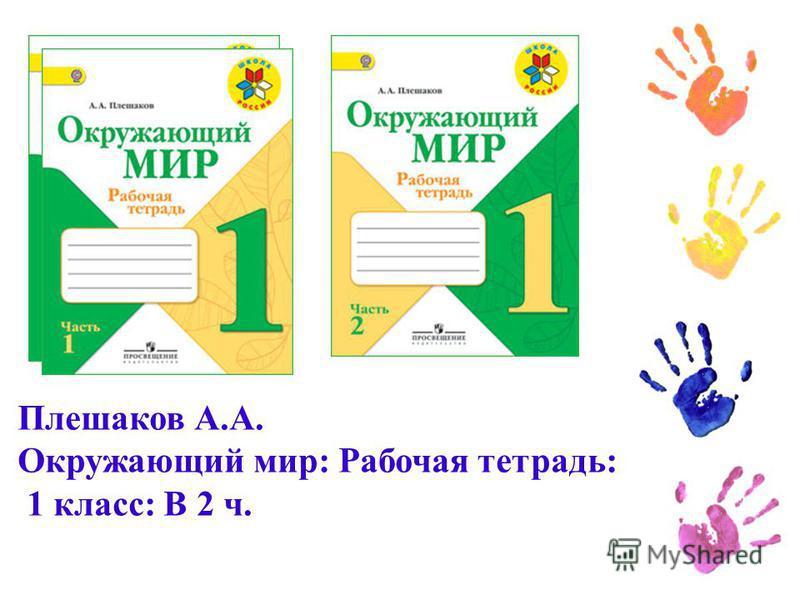 Курлова начинаем читать по русски