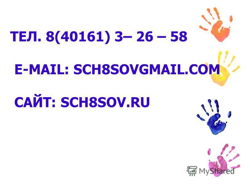 ТЕЛ. 8(40161) 3– 26 – 58 E-MAIL: SCH8SOVGMAIL.COM САЙТ: SCH8SOV.RU