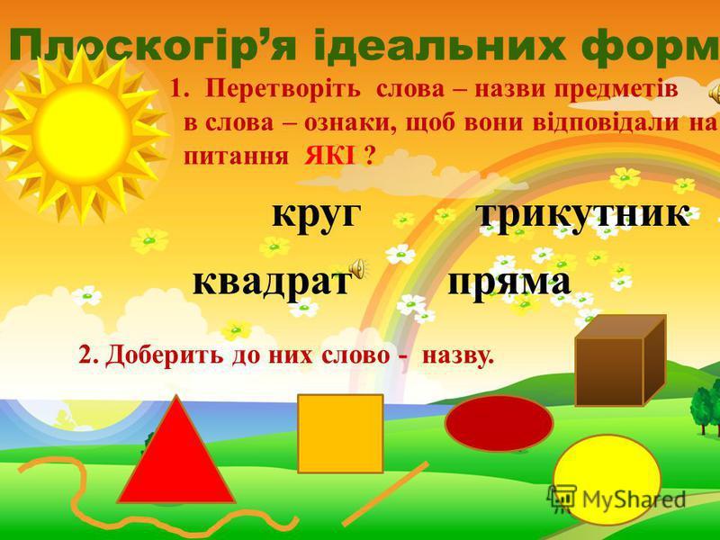 ВИОКСЕ (ВИСОКЕ) ТЕВДИРЙ ( ТВЕРДИЙ)