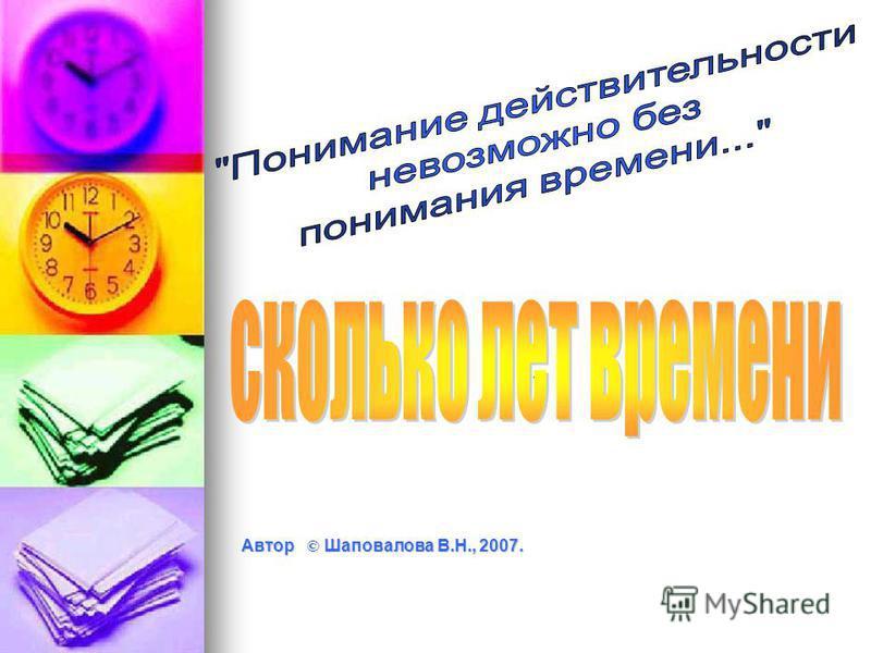 Автор © Шаповалова В.Н., 2007..