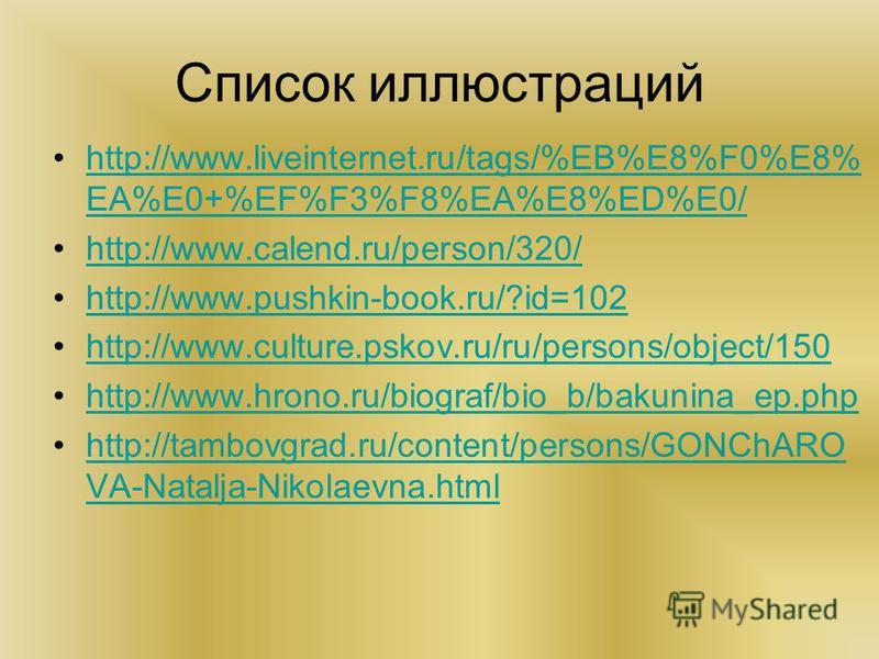 Список иллюстраций http://www.liveinternet.ru/tags/%EB%E8%F0%E8% EA%E0+%EF%F3%F8%EA%E8%ED%E0/http://www.liveinternet.ru/tags/%EB%E8%F0%E8% EA%E0+%EF%F3%F8%EA%E8%ED%E0/ http://www.calend.ru/person/320/ http://www.pushkin-book.ru/?id=102 http://www.cul