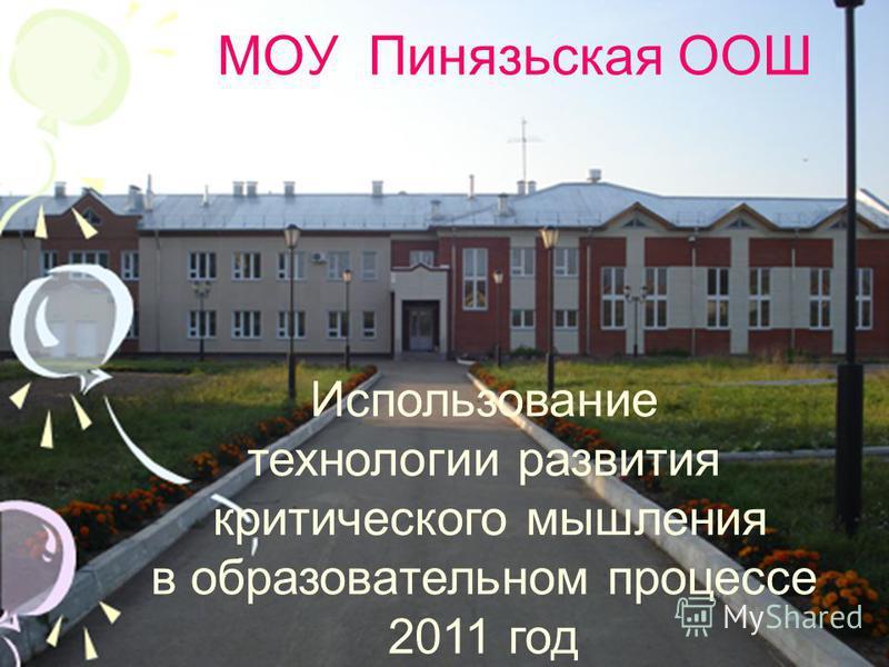 МОУ Пинязьская ООШ Использование технологии развития критического мышления в образовательном процессе 2011 год