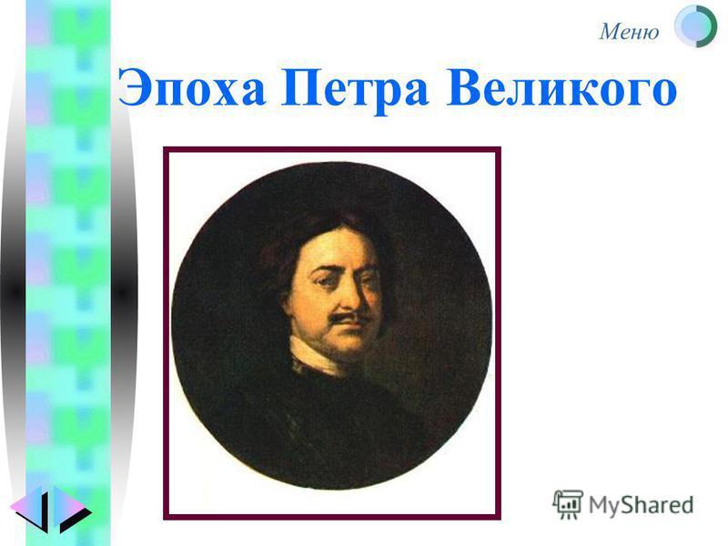 Меню Эпоха Петра Великого