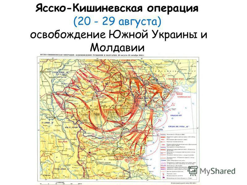 Ясско-Кишиневская операция (20 - 29 августа) освобождение Южной Украины и Молдавии