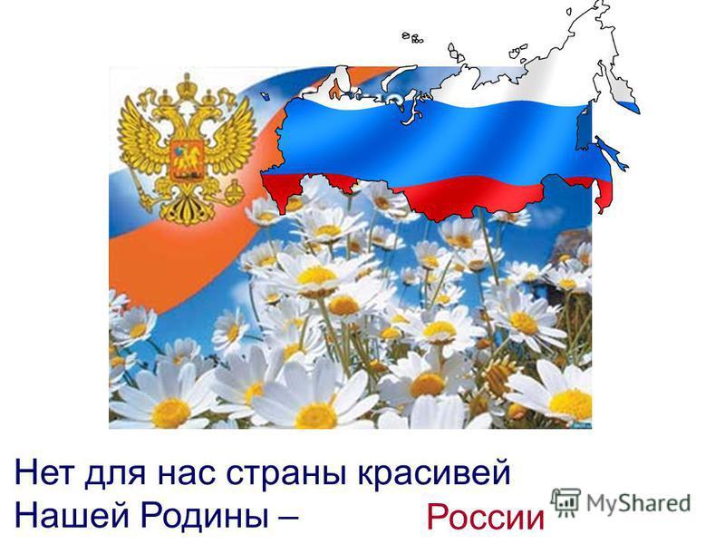 Нет для нас страны красивей Нашей Родины – России