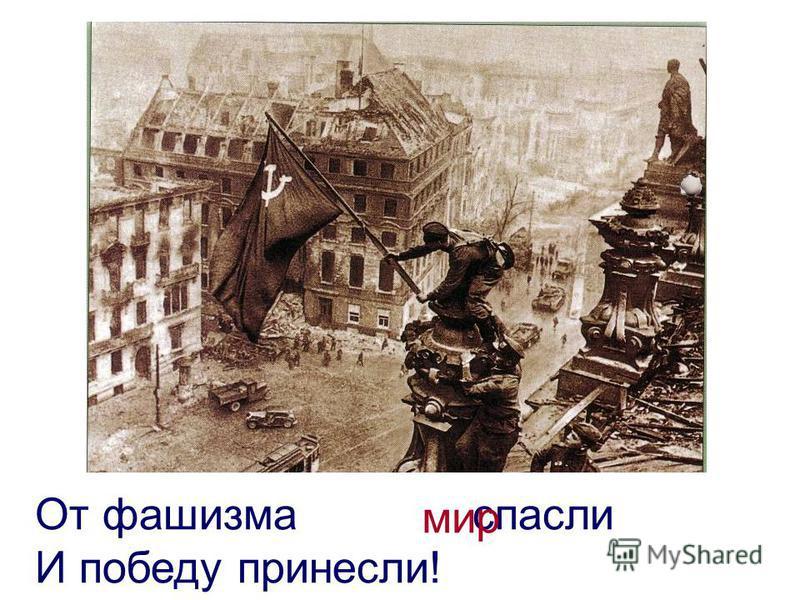 От фашизма спасли И победу принесли! мир