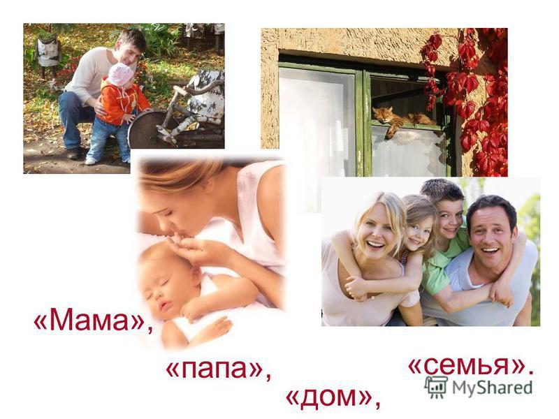 «семья». «Мама», «папа», «дом»,