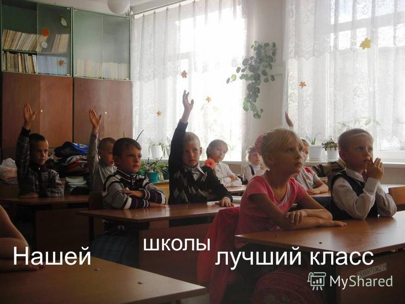 Нашей лучший класс школы