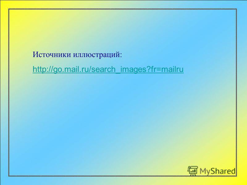 Источники иллюстраций: http://go.mail.ru/search_images?fr=mailru