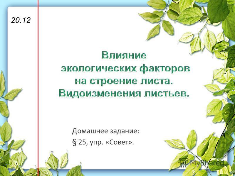 Домашнее задание: § 25, упр. «Совет». 20.12