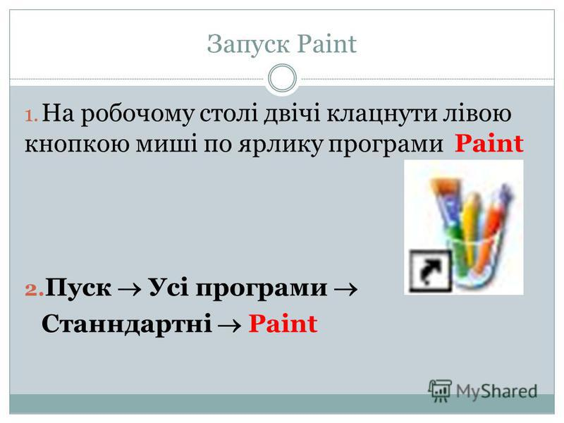 Запуск Paint 1. На робочому столі двічі клацнути лівою кнопкою миші по ярлику програми Paint 2. Пуск Усі програми Станндартні Paint