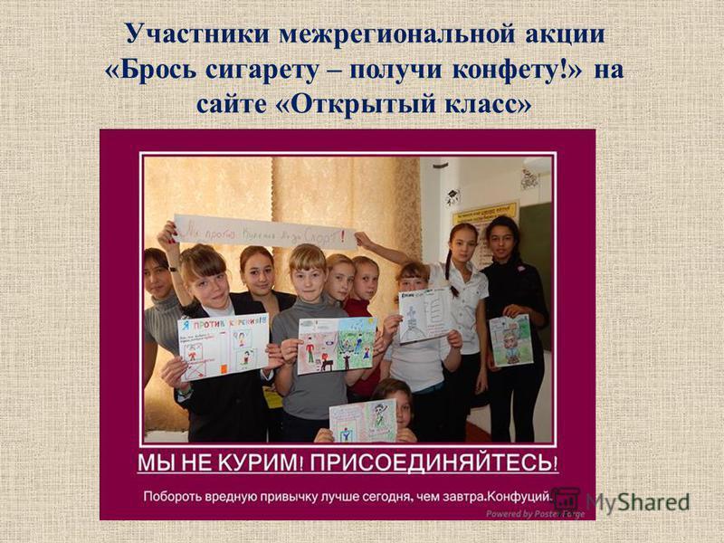 Участники межрегиональной акции «Брось сигарету – получи конфету!» на сайте «Открытый класс»