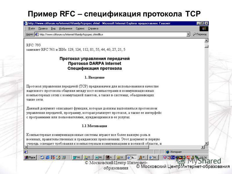 © Московский Центр Интернет- образования аварии Пример RFC – спецификация протокола TCP © Московский Центр Интернет-образования