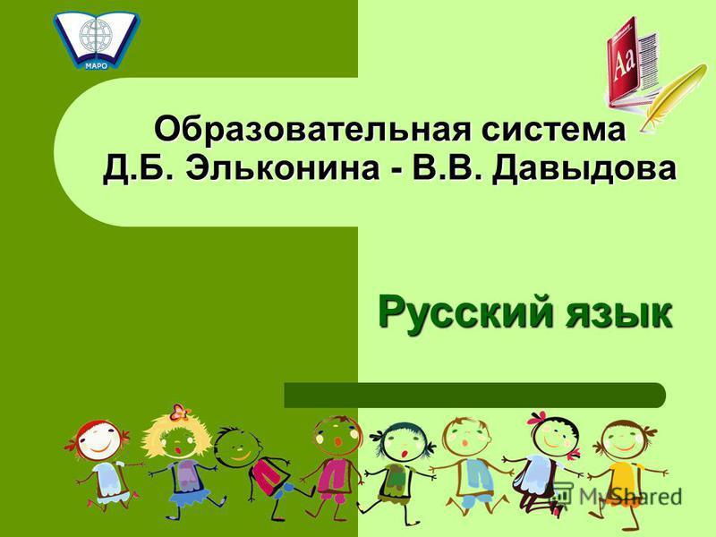 Образовательная система Д.Б. Эльконина - В.В. Давыдова Русский язык