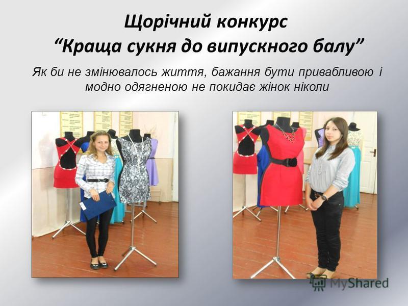 Щорічний конкурс Краща сукня до випускного балу Як би не змінювалось життя, бажання бути привабливою і модно одягненою не покидає жінок ніколи