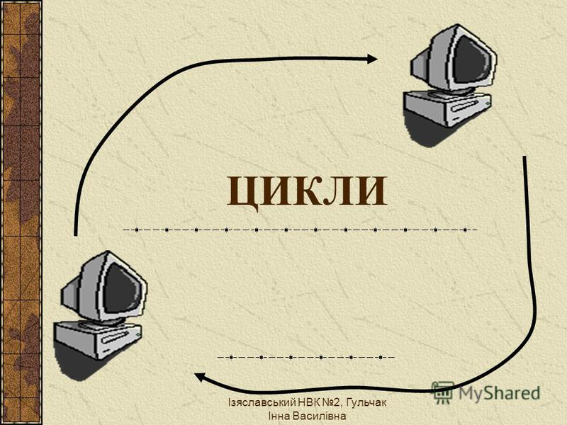 Ізяславський НВК 2, Гульчак Інна Василівна ЦИКЛИ
