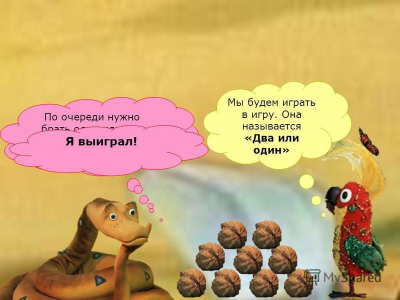 По очереди нужно брать один или два ореха. Выигрывает тот, кто возьмет последний орех. Мы будем играть в игру. Она называется «Два или один» Я выиграл!
