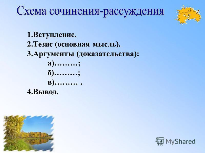 1.Вступление. 2. Тезис (основная мысль). 3. Аргументы (доказательства): а)………; б)………; в)………. 4.Вывод.