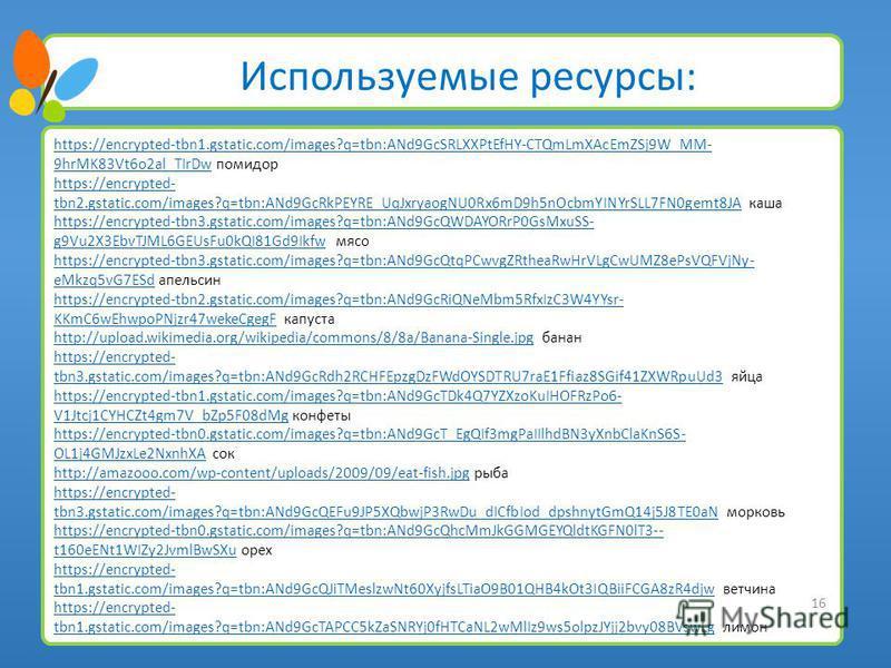 Используемые ресурсы: https://encrypted-tbn1.gstatic.com/images?q=tbn:ANd9GcSRLXXPtEfHY-CTQmLmXAcEmZSj9W_MM- 9hrMK83Vt6o2al_TIrDwhttps://encrypted-tbn1.gstatic.com/images?q=tbn:ANd9GcSRLXXPtEfHY-CTQmLmXAcEmZSj9W_MM- 9hrMK83Vt6o2al_TIrDw помидор https