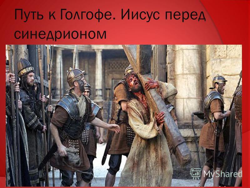 Путь к Голгофе. Иисус перед синедрионом