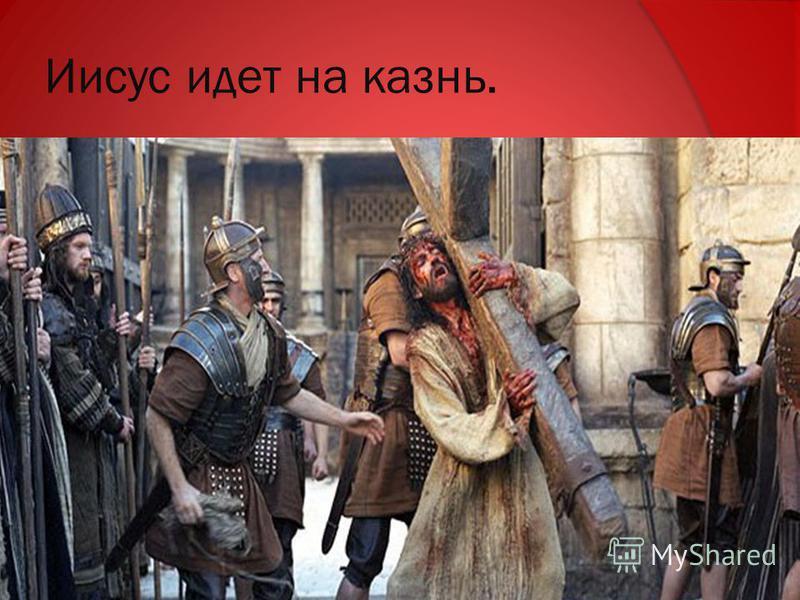 Иисус идет на казнь.