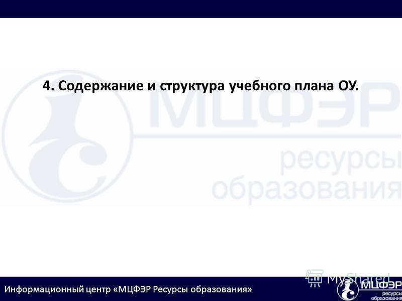 Информационный центр «МЦФЭР Ресурсы образования» 4. Содержание и структура учебного плана ОУ.