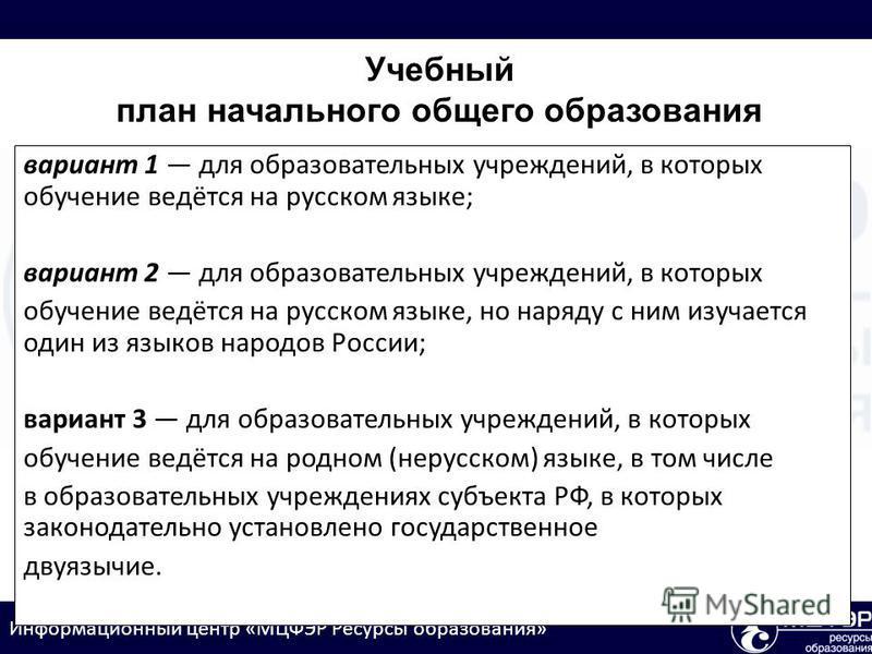 Информационный центр «МЦФЭР Ресурсы образования» вариант 1 для образовательных учреждений, в которых обучение ведётся на русском языке; вариант 2 для образовательных учреждений, в которых обучение ведётся на русском языке, но наряду с ним изучается о